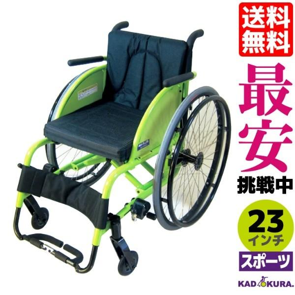 車椅子 スポーツ 車イス カドクラ KADOKURA パーム B409|xenashopping