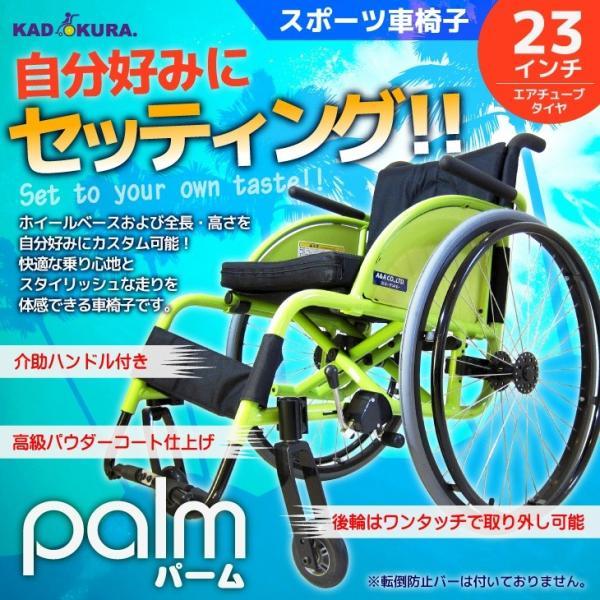 車椅子 スポーツ 車イス カドクラ KADOKURA パーム B409|xenashopping|02