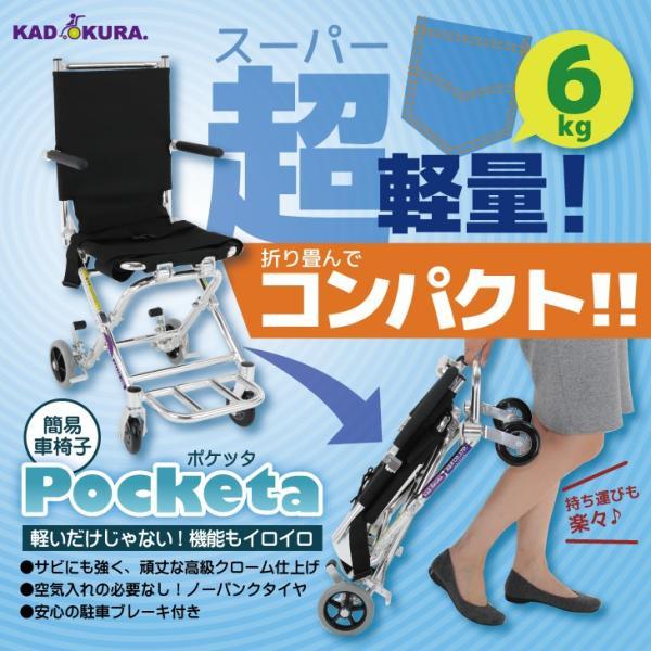 車椅子 簡易 旅行用 子供用 車イス 超軽量 送料無料 カドクラ KADOKURA ポケッタ B503-AP|xenashopping|02