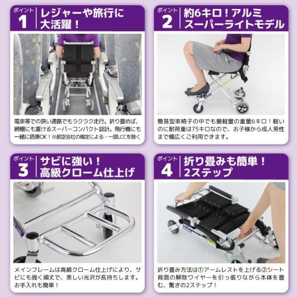 車椅子 簡易 旅行用 介助式 介助用 子供用 車イス 超軽量 送料無料 カドクラ KADOKURA ポケッタ B503-AP xenashopping 13