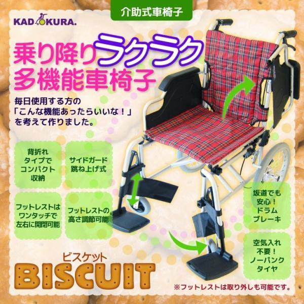 車椅子 介護用 介助式 軽量 折り畳み 車イス 送料無料 カドクラ KADOKURA ビスケット ブルー B602-AKB 多機能|xenashopping|02