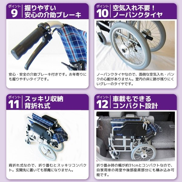 車椅子 介護用 介助式 軽量 折り畳み 車イス 送料無料 カドクラ KADOKURA ビスケット ブルー B602-AKB 多機能|xenashopping|12