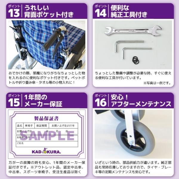 車椅子 介護用 介助式 軽量 折り畳み 車イス 送料無料 カドクラ KADOKURA ビスケット ブルー B602-AKB 多機能|xenashopping|13