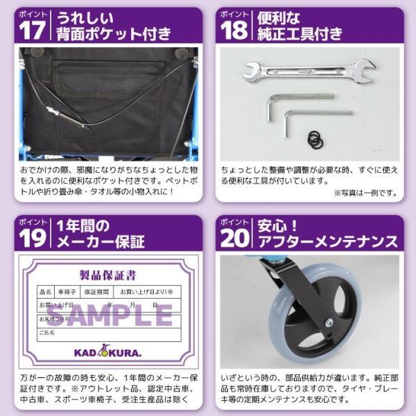 車椅子 リクライニング 車イス 送料無料 カドクラ KADOKURA スムーバ C701-A |xenashopping|16