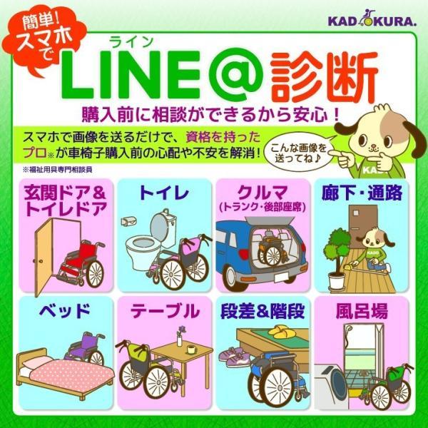車椅子 リクライニング 車イス 送料無料 カドクラ KADOKURA スムーバ C701-A |xenashopping|20