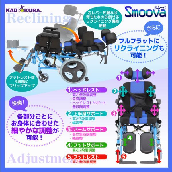 車椅子 リクライニング 車イス 送料無料 カドクラ KADOKURA スムーバ C701-A |xenashopping|03