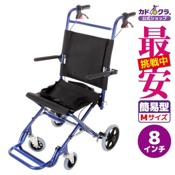 車椅子 全2色 簡易 車イス 送料無料 カドクラ KADOKURA カットビー ネイビーブルー E101-AB|xenashopping