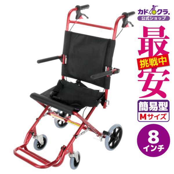 車椅子 全4色 簡易 車イス 介助用 介助式 送料無料 カドクラ KADOKURA カットビー レッド E101-AR|xenashopping