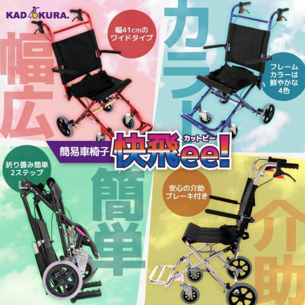 車椅子 全4色 簡易 車イス 介助用 介助式 送料無料 カドクラ KADOKURA カットビー レッド E101-AR|xenashopping|02