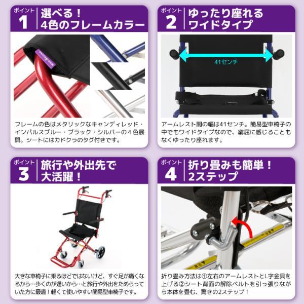 車椅子 全4色 簡易 車イス 介助用 介助式 送料無料 カドクラ KADOKURA カットビー レッド E101-AR|xenashopping|12