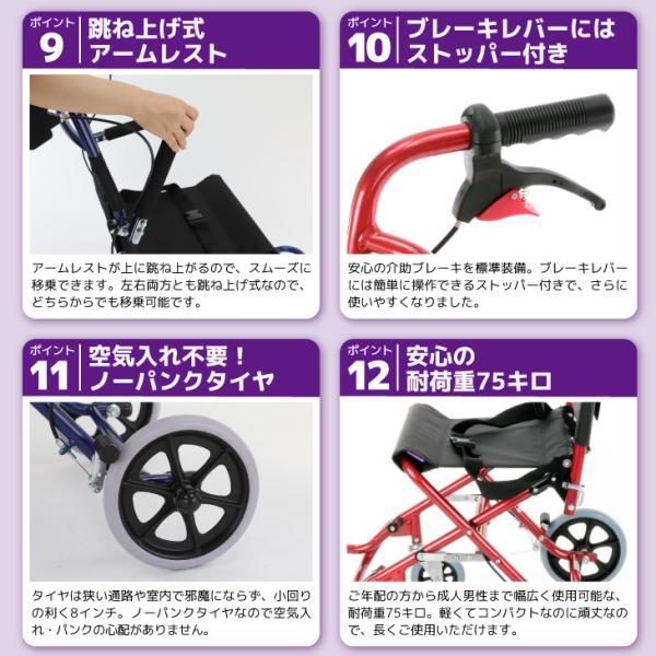 車椅子 全4色 簡易 車イス 介助用 介助式 送料無料 カドクラ KADOKURA カットビー レッド E101-AR|xenashopping|14