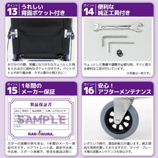 車椅子 全4色 簡易 車イス 介助用 介助式 送料無料 カドクラ KADOKURA カットビー レッド E101-AR|xenashopping|15