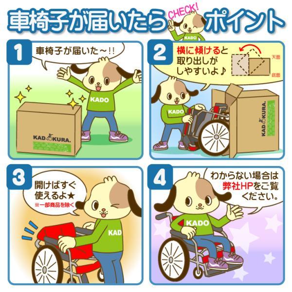車椅子 全4色 簡易 車イス 介助用 介助式 送料無料 カドクラ KADOKURA カットビー レッド E101-AR|xenashopping|18