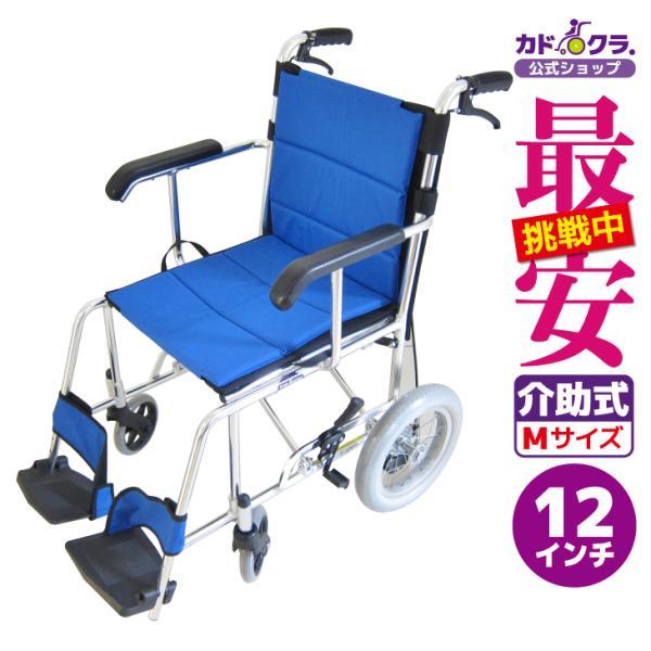 車椅子 介助用 介助式 車イス 送料無料 ワイド カドクラ KADOKURA ポテト F301-B|xenashopping