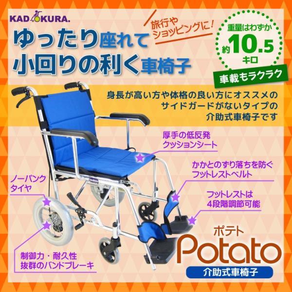 車椅子 介助用 介助式 車イス 送料無料 ワイド カドクラ KADOKURA ポテト F301-B|xenashopping|02