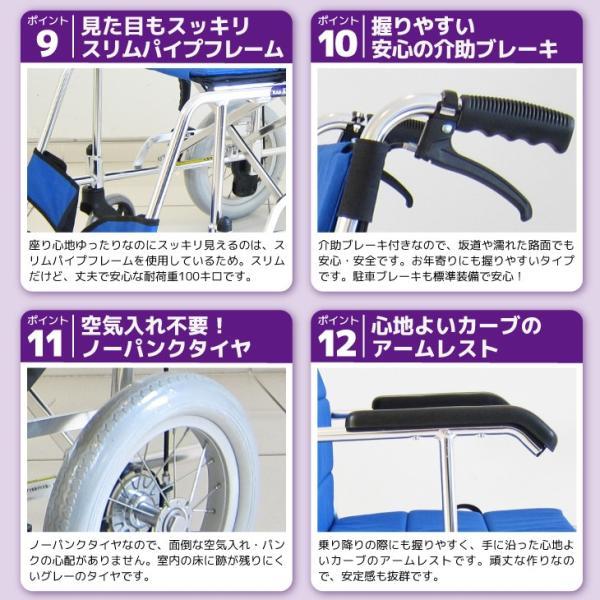 車椅子 介助用 介助式 車イス 送料無料 ワイド カドクラ KADOKURA ポテト F301-B|xenashopping|11