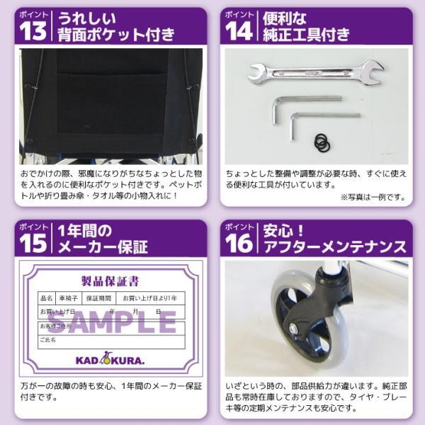 車椅子 介助用 介助式 車イス 送料無料 ワイド カドクラ KADOKURA ポテト F301-B|xenashopping|12