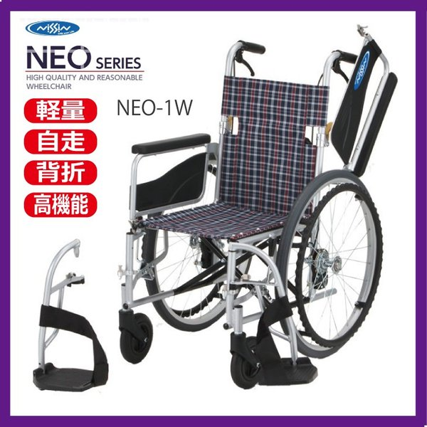 日進医療器 自走用車椅子 NEO-1W (ネオ1W) イングアウト 跳ね上げ式 JIS規格認定品 xenashopping