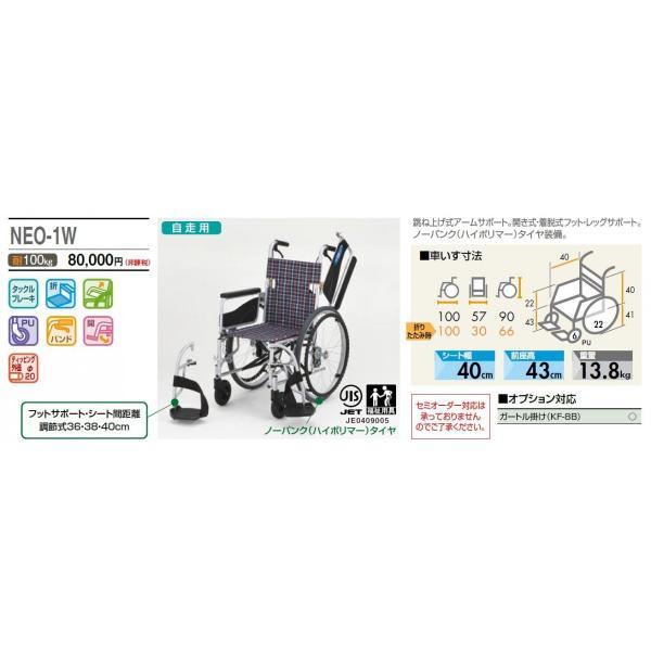 日進医療器 自走用車椅子 NEO-1W (ネオ1W) イングアウト 跳ね上げ式 JIS規格認定品 xenashopping 02