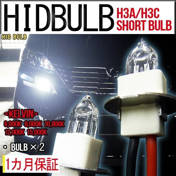 【送料無料・1ヶ月保証】HIDバルブ単品 H3A/H3C超ショート ワット数/ケルビン数自由選択 バーナー|xenonshop