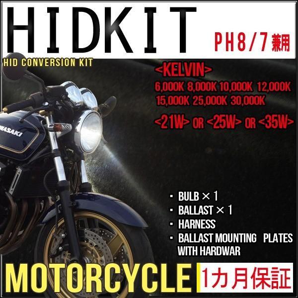 【送料無料・1ヶ月保証】バイク用HIDキット PH8スウィング切替式 ワット数/ケルビン数自由選択|xenonshop