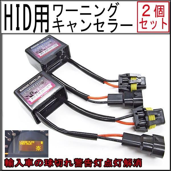 ネコポス便送料無料 HID 35W/55W対応 球切警告灯解除用 ワーニングキャンセラー左右2個セット|xenonshop