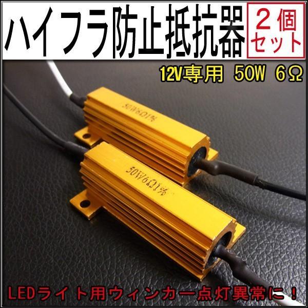 【メール便送料無料】LEDウィンカー ハイフラ防止抵抗器 アルミ 50W 4.7Ω 2個1セット|xenonshop