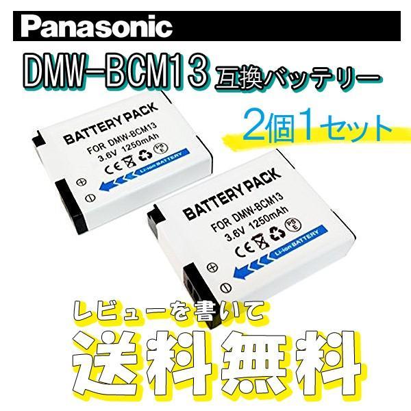 【レビューを書いてメール便】パナソニック(Panasonic) DMW-BCM13 互換 バッテリー [2個]▼1250mAh 交換用 電池 充電池 リチウムイオン充電池