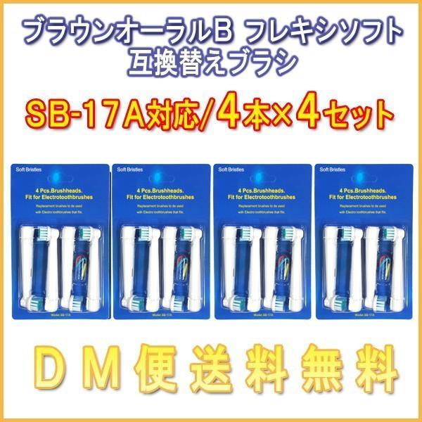 【レビューを書いてメール便送料無料】ブラウン オーラルB /SB-17A(4本入り×4セット)16本入 対応/互換ブラシ OralB 電動歯ブラシ用  替えブラシ
