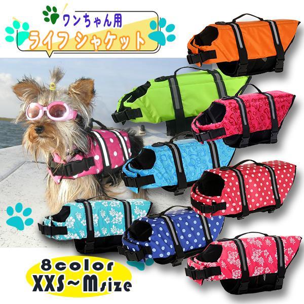 |【レビューを書いて送料無料】わんちゃん用 ライフジャケット / 小型 中型 犬 水遊び 海 川 救…