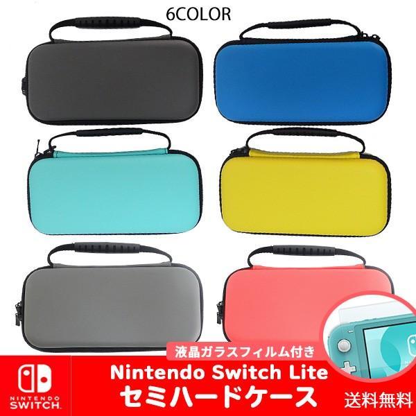 ネコポス便 今だけお得任天堂SwitchLite対応ケース&液晶保護フィルムセット/キャリングケース保護
