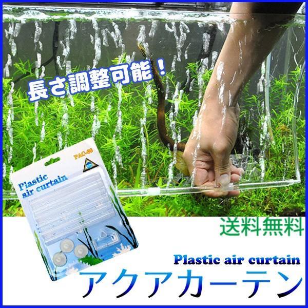 【レビューを書いてメール便送料無料】アクアカーテン / アクアリウム エアーカーテン 熱帯魚 水槽 エアーレーション プラスチック 水槽エアーポンプ 長さ調整