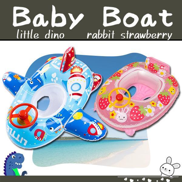 ラビットストロベリーボート ハンドル付き ベビーボート 赤ちゃん 幼児用 浮き輪 プール 海 川 1.5歳以上 足入れ ビーチグッズ 足穴 海水浴 足抜き いちご