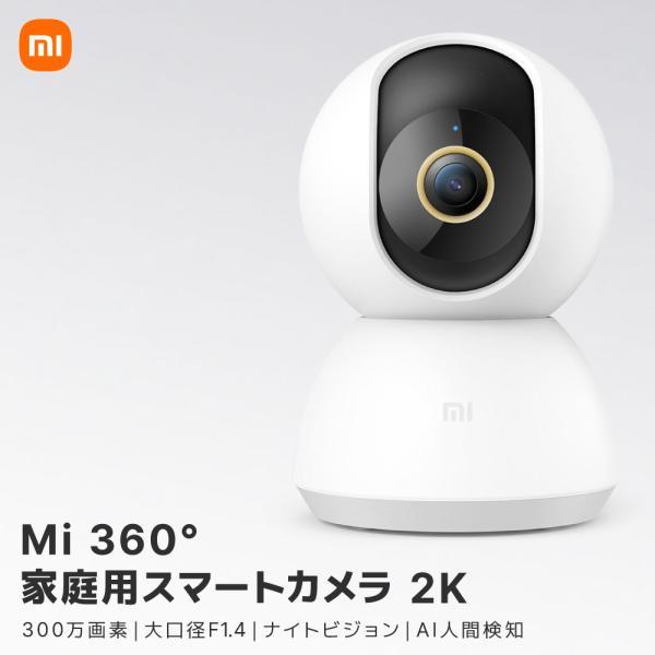 Xiaomi公式 Mi360°家庭用スマートカメラ2K ホームカメラ ベビーカメラ ベビーモニター 家庭用 室内 音声通話 ペット 赤ちゃん ワイヤレス アプリ連動