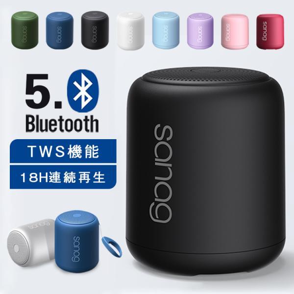 Bluetooth5.0スピーカーブルートゥーススピーカーワイヤレスIPX5防水最大18時間 生HIFI高音質大音量/お風呂/T