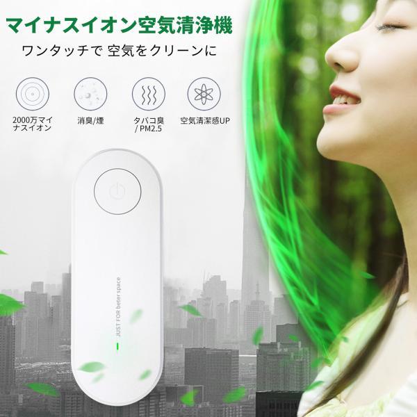 空気清浄機|ミニ 空気清浄機  空気清浄機  オゾン脱臭機 部屋 タバコ 浴室 消臭 ほこり除去  コンパクト