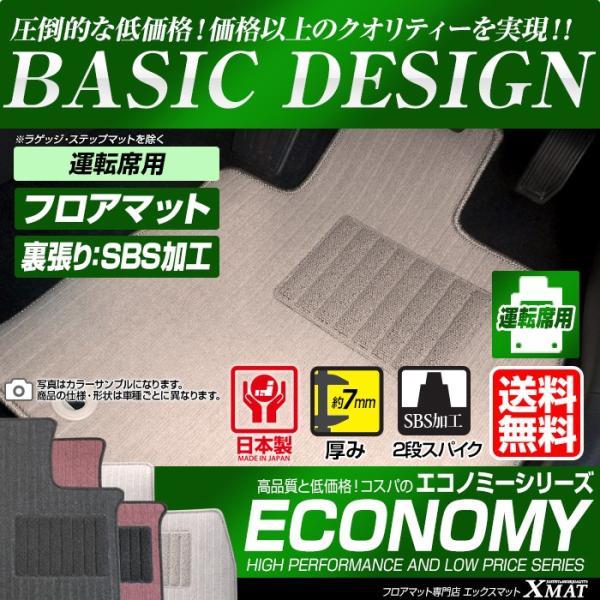 ホンダ フィットシャトル 運転席用 フロアマット 平成23年6月〜 ハイブリット共通 xmat