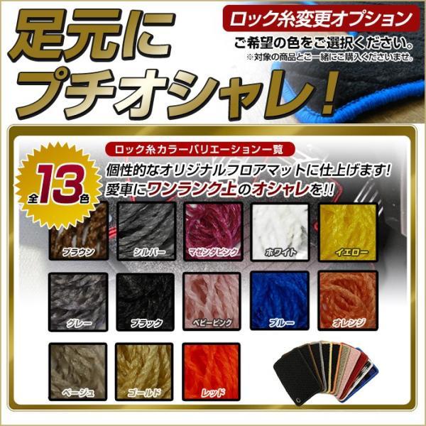 ロック糸カラー変更オプション xmat