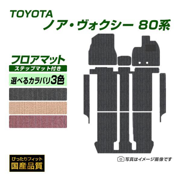 トヨタ ノア ヴォクシー 80系 フロアマット 車 マット 平成26年1月〜 全席1台分|xmat