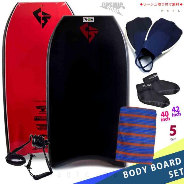 メンズ ボディボード 5点 セット 40インチ 42インチ COSMIC SURF コスミックサーフ ボディーボード ニットケース リーシュ フィン ソックス FEEL-MSET5-BLK xover-int