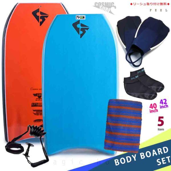 メンズ ボディボード 5点 セット 40インチ 42インチ COSMIC SURF コスミックサーフ ボディーボード ニットケース リーシュ フィン ソックス FEEL-MSET5-BLU