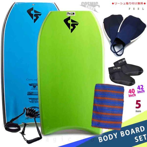 メンズ ボディボード 5点 セット 40インチ 42インチ COSMIC SURF コスミックサーフ ボディーボード ニットケース リーシュ フィン ソックス FEEL-MSET5-LIM xover-int