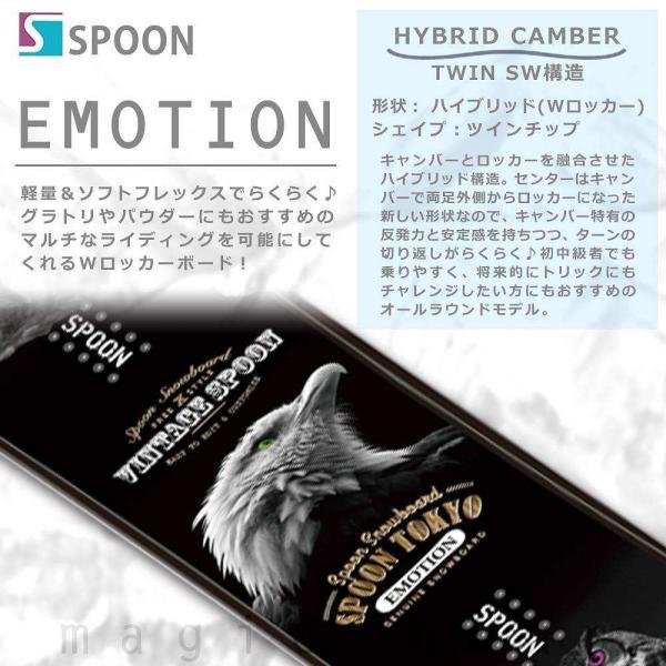 スノーボード 板 メンズ 単品  SPOON スプーン EMOTION スノボー 初心者 グラトリ ハイブリッド キャンバー ボード ツインチップ 軽量 柔らかい 黒 おしゃれ|xover-int|02