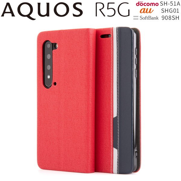 AQUOS R5G SH-51G SHG01 トリコロールカラー手帳型