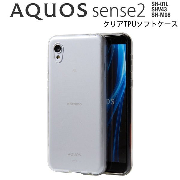 AQUOS sense2 SH-01L SHV43 SH-M08 TPU クリアケース