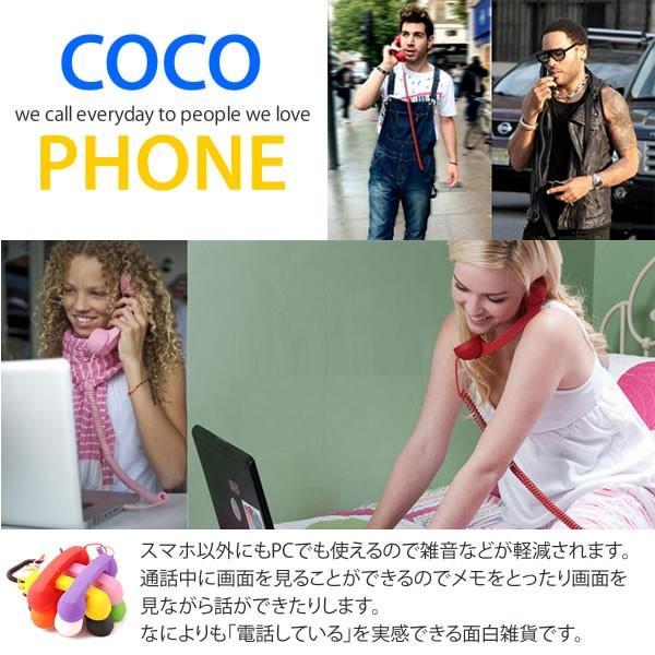 スマホ受話器cocophone
