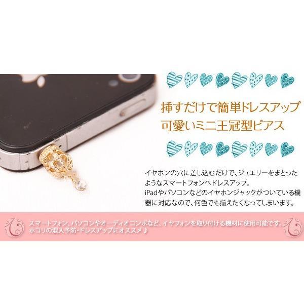 イヤホンジャック スマートフォンピアス スマピ iPhone4 4s