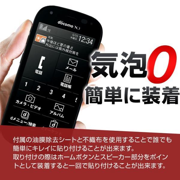 らくらくスマートフォン4 F-04J 強化ガラス保護フィルム 9H