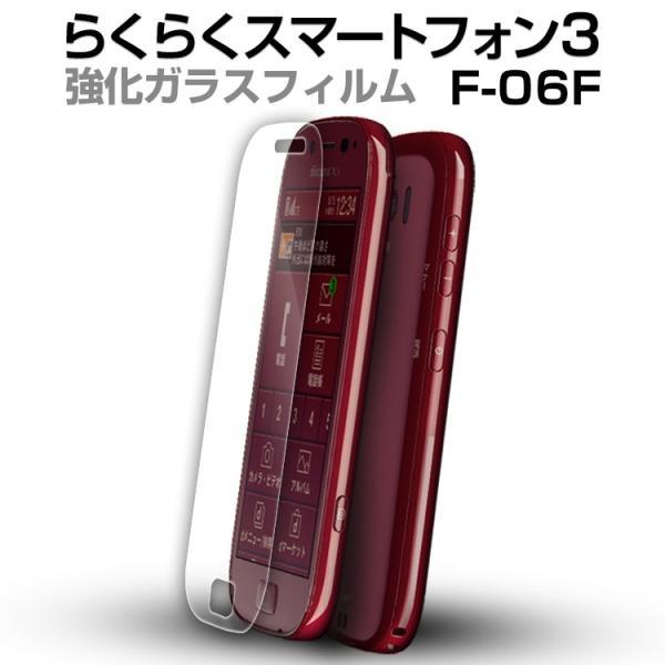 らくらくスマートフォン3 F-06F 強化ガラス保護フィルム 9H