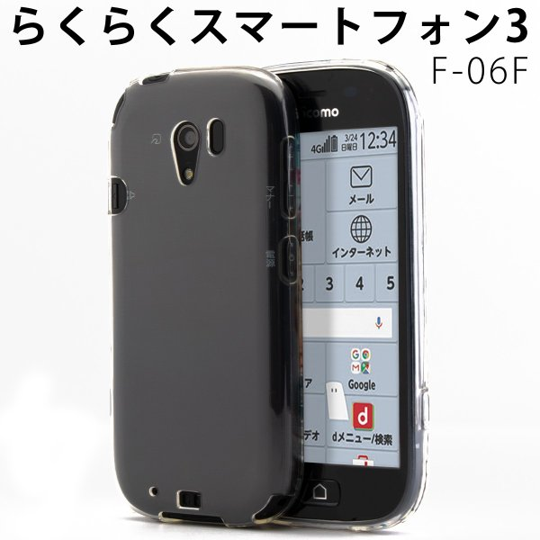 らくらくスマートフォン3 F-06F TPU クリアケース